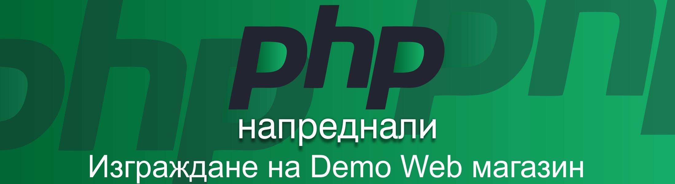 php advance